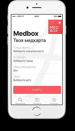 Электронная регистратура губкинский запись на прием к врачу